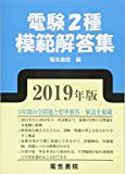 電験2種模範解答集 2019年版