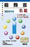 2020年版 総務省名鑑 (官庁名鑑シリーズ)