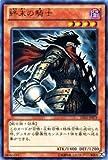 遊戯王カード 【終末の騎士】 DE02-JP079-R ≪デュエリストエディション2≫