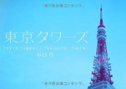 東京タワーズ
