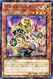 遊戯王カード 【ヴァイロン・スティグマ】 DT12-JP025-R 《デュエルターミナル-エクシーズ始動》