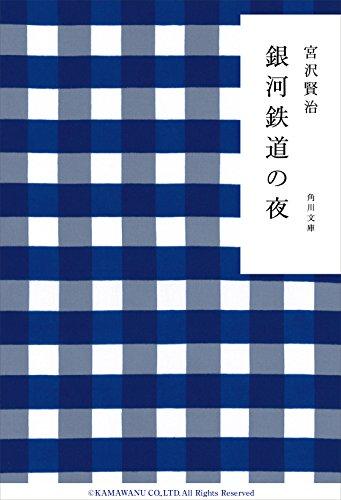 銀河鉄道の夜 (角川文庫)