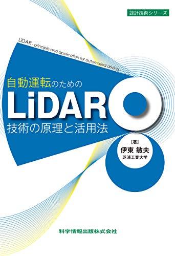 LiDAR技術の原理と活用法-自動運転の技術- (設計技術シリーズ)