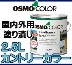osmo color カントリーカラー2.5L ホワイト