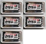 さば細切5個セット 冷凍釣り餌 ヒラメ タチウオ カサゴ ハタ アカハタ マダイ イカ 根魚