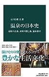 温泉の日本史 記紀の古湯、武将の隠し湯、温泉番付 (中公新書)