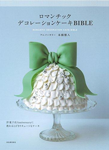 ロマンチックデコレーションケーキBIBLE