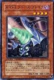 遊戯王カード 【 A・O・J リバース・ブレイク 】 DT04-JP030-R 《デュエルターミナル-魔轟神復活》