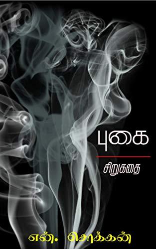 புகை (சிறுகதை): A Short Story in Tamil (Tamil Edition) by [என். சொக்கன் N. Chokkan]