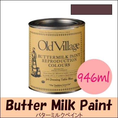 Old Village バターミルクペイント(水性) Buttermilk Paint チャイルドロッカーダークレッド ツヤ消し 946ml オールド...