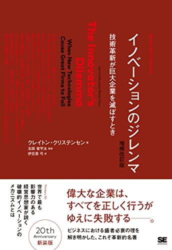 イノベーションのジレンマ 増補改訂版 (Harvard Business School Press)