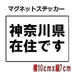 神奈川県在住ステッカー 『マグネット』自粛警察