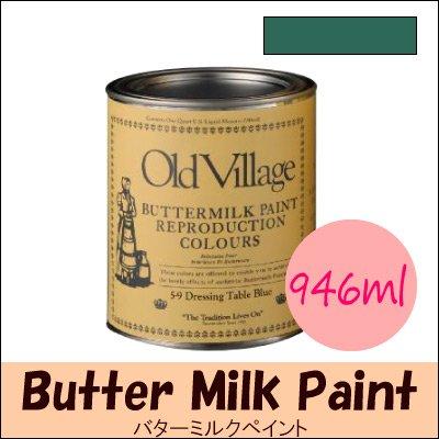 Old Village バターミルクペイント(水性) Buttermilk Paint ファンシーチェアグリーン ツヤ消し 946ml オールドビレッ...