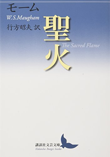 聖火 (講談社文芸文庫)