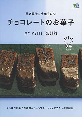 焼き菓子も冷菓もOK! チョコレートのお菓子 (エイムック 4547 MY PETIT RECIPE)