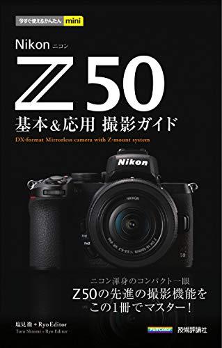今すぐ使えるかんたんmini Nikon Z 50 基本&応用撮影ガイド