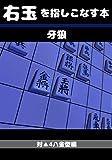 右玉を指しこなす本 対4八金型編 (将棋)