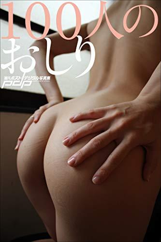 100人のおしり 週刊ポストデジタル写真集