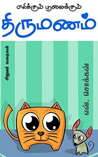 எலிக்கும் பூனைக்கும் திருமணம்: சிறுவர் கதைகள் (Tamil Stories For Kids) (Tamil Edition) by [என். சொக்கன் N. Chokkan]