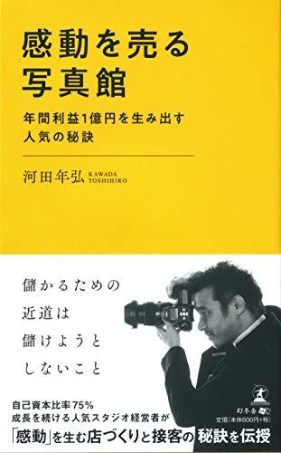 感動を売る写真館 年間利益1億円を生み出す人気の秘訣
