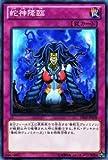 遊戯王カード 【蛇神降臨】 DE02-JP028-N ≪デュエリストエディション2≫