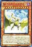 遊戯王カード 【 Sin トゥルース・ドラゴン [ウルトラ] 】 VJMP-JP051-UR
