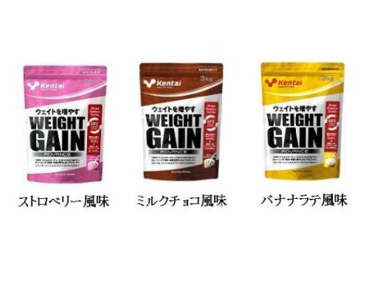 【健康体力研究所 (Kentai)】 ウエイトゲインアドバンス(バナナラテ風味) 3kg