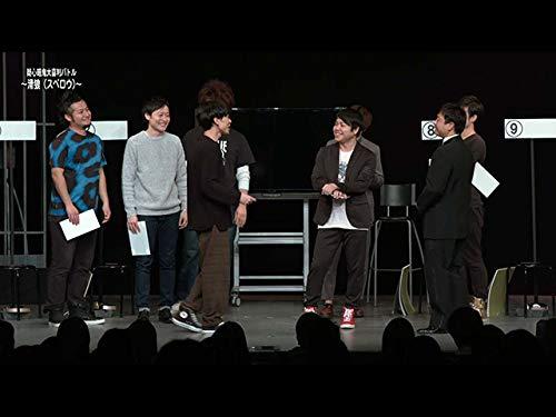 疑心暗鬼大喜利バトル~滑狼(スベロウ)~(2017/12/10公演)