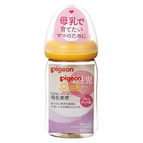 ピジョン Pigeon 母乳実感 哺乳びん プラスチック製 オレンジイエロー 160ml 0ヵ月から おっぱい育児を確実...