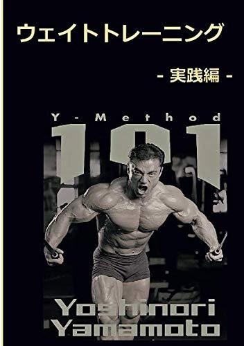 ウェイトトレーニング -実践編-