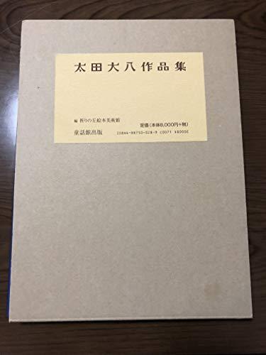 太田大八作品集