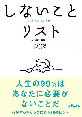 しないことリスト (だいわ文庫)