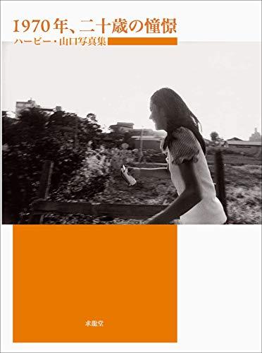 1970年、二十歳の憧憬―ハービー・山口写真集