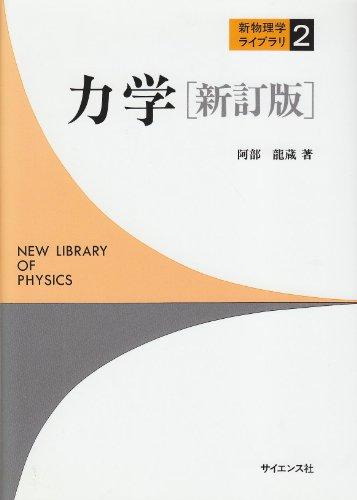 力学 (新物理学ライブラリ (2))