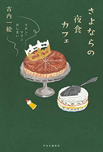 さよならの夜食カフェ-マカン・マラン おしまい (単行本)