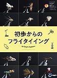 別冊つり人シリーズ 初歩からのフライタイイング (2021-03-13) [雑誌]