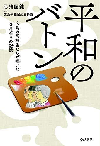 平和のバトン: 広島の高校生たちが描いた8月6日の記憶