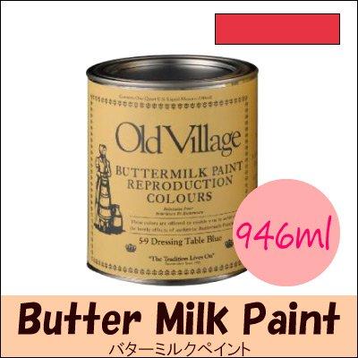 Old Village バターミルクペイント(水性) Buttermilk Paint チャイルドロッカーブライトレッド ツヤ消し 946ml オール...