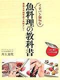 イチバン親切な 魚料理の教科書