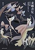 東郷青児 増補新装版 (らんぷの本)