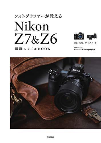 フォトグラファーが教える Nikon Z7 & Z6 撮影スタイルBOOK (Books for Art and Photography)