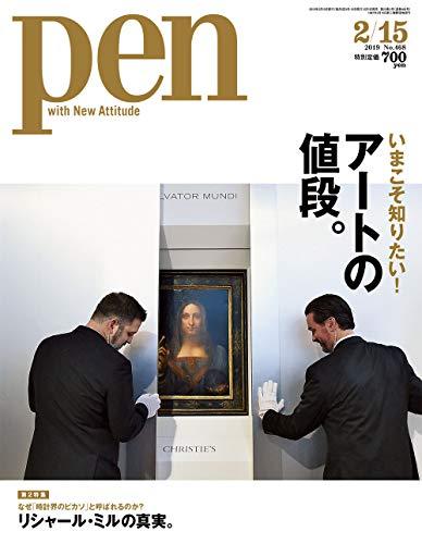 Pen(ペン) 2019年 2/15号 いまこそ知りたい!アートの値段。