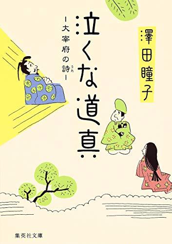 泣くな道真 大宰府の詩 (集英社文庫)