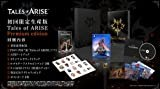 【PS4】Tales of ARISE Premium edition 【早期購入特典】ダウンロードコンテンツ4種が入手できるプロダクトコード (封入) 【Amazon.co.jp限定】描き下ろしデカジャケ(外付)/アタッチメント「薔薇のフルル人形」が入手できるプロダクトコード(配信)