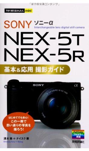 今すぐ使えるかんたんmini ソニーαNEX-5T/5R基本&応用 撮影ガイド
