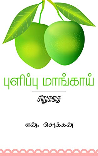 புளிப்பு மாங்காய் (சிறுகதை): A Short Story in Tamil (Tamil Edition) by [என். சொக்கன் N. Chokkan]