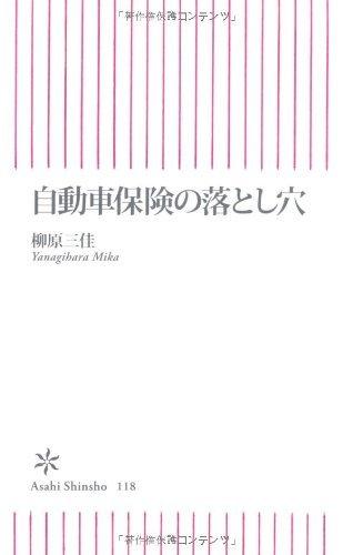 自動車保険の落とし穴 (朝日新書)
