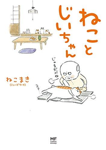 ねことじいちゃん (メディアファクトリーのコミックエッセイ)