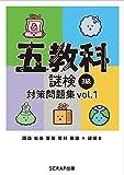 五教科謎検 3級 対策問題集vol.1