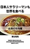 日本人サラリーマンも世界を食べる: 台湾の牛肉麺